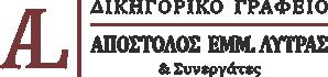 ΑΠΟΣΤΟΛΟΣ ΛΥΤΡΑΣ LOGO TRANSPARENT